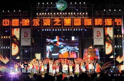 """2009哈尔滨之夏国际啤酒节将于7月2日—13日在""""冰雪大"""