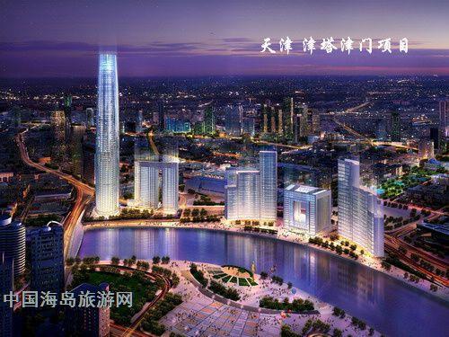 天津津塔目标世界500强企业
